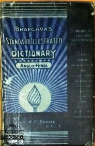 Bhargava's Standard illustrated dictionary of the english language (Anglo-hindi edition)