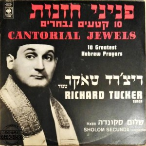 Cantorial Jewels (10 Greatest Hebrew Prayers)